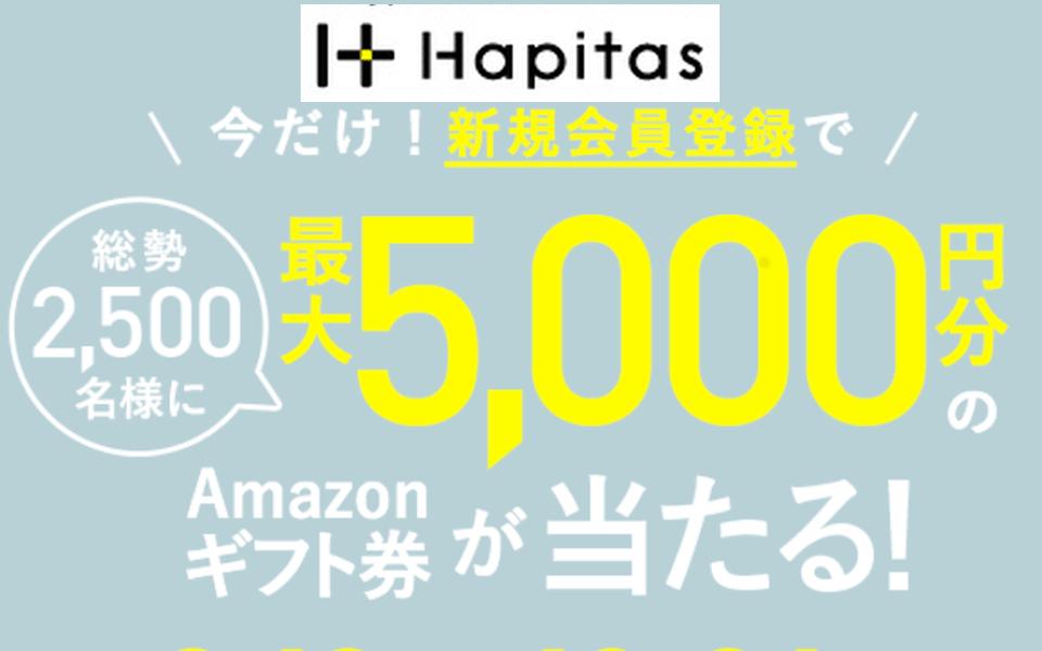 ハピタスの新規会員登録キャンペーン