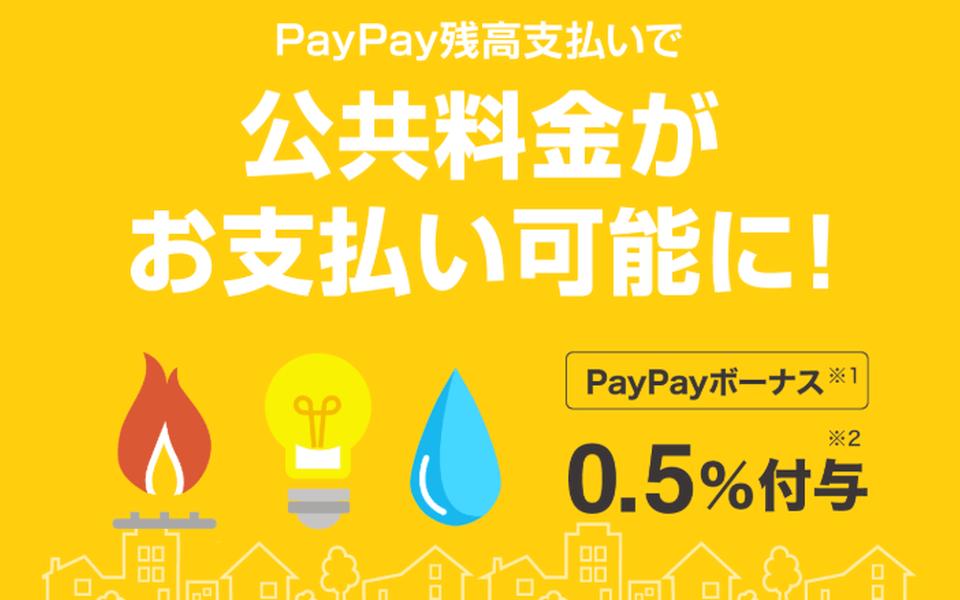 PayPay 請求書払いが利用可能に!