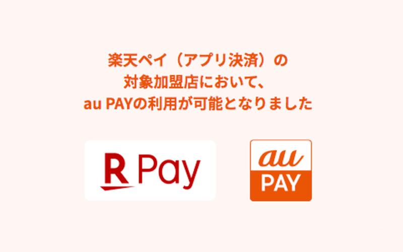 au PAYは楽天ペイの対象加盟店で利用可能