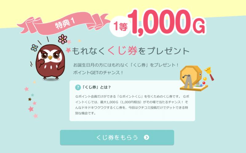 お誕生日プレゼントキャンペーン「もれなくくじ券1枚!」