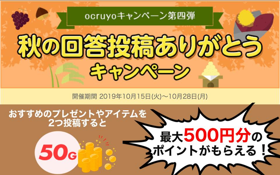ocruyoキャンペーン第4弾 秋の回答投稿ありがとうキャンペーン
