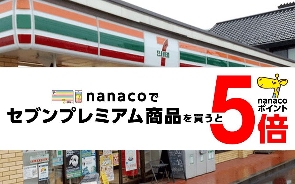 nanacoでセブンプレミアム商品を買うとnanacoポイント5倍