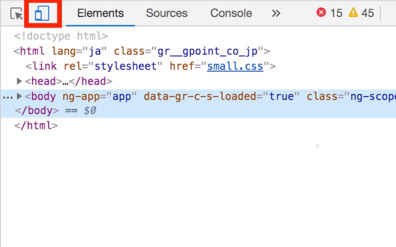 Chromeの検証機能