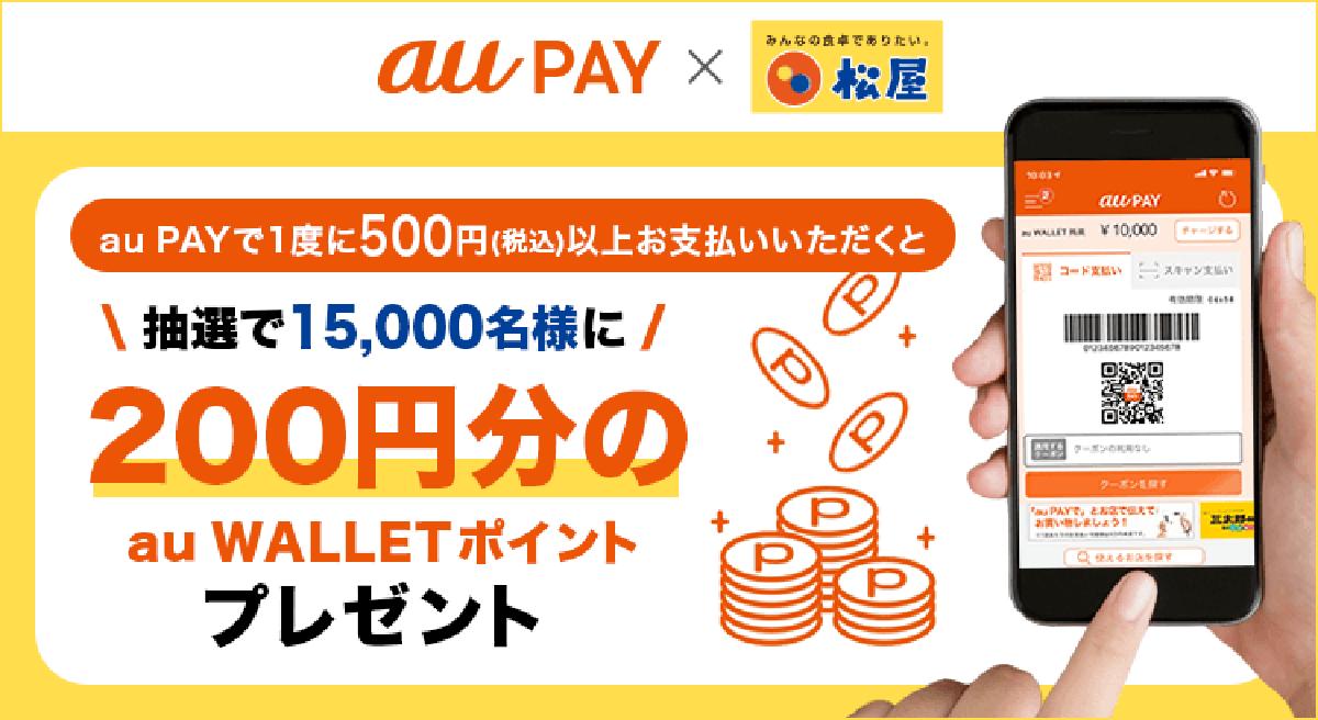 au PAY×松屋キャンペーン