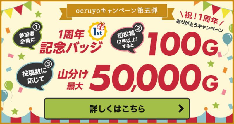ocruyo第5弾キャンペーン「1周年キャンペーン」