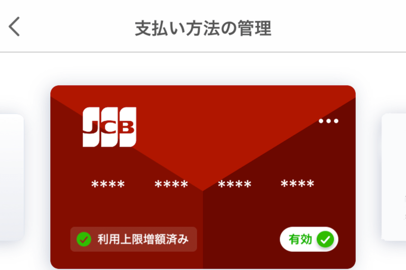 PayPayにYahoo! JAPAN カードを登録