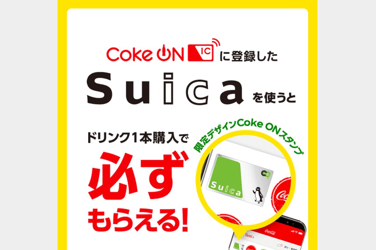 Coke ONとSuicaのキャンペーン