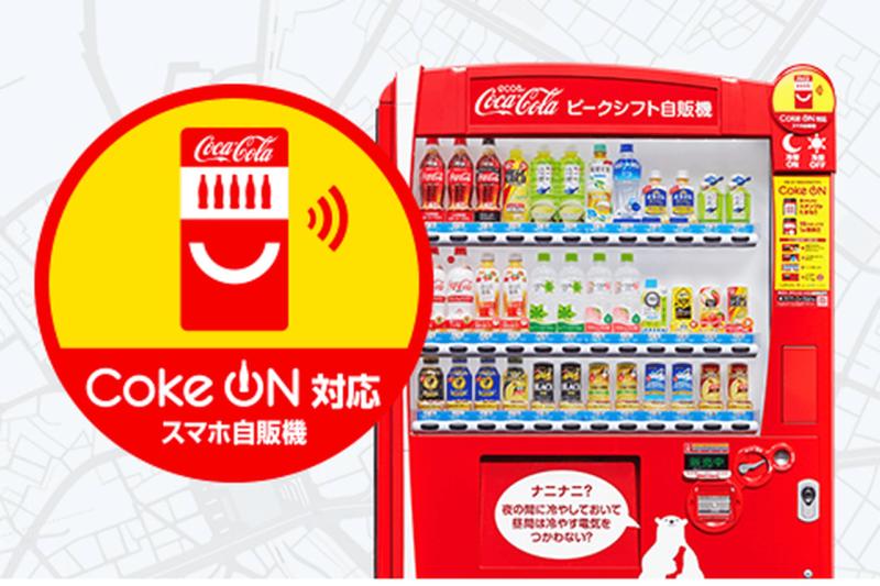 Coke ON対象の自動販売機