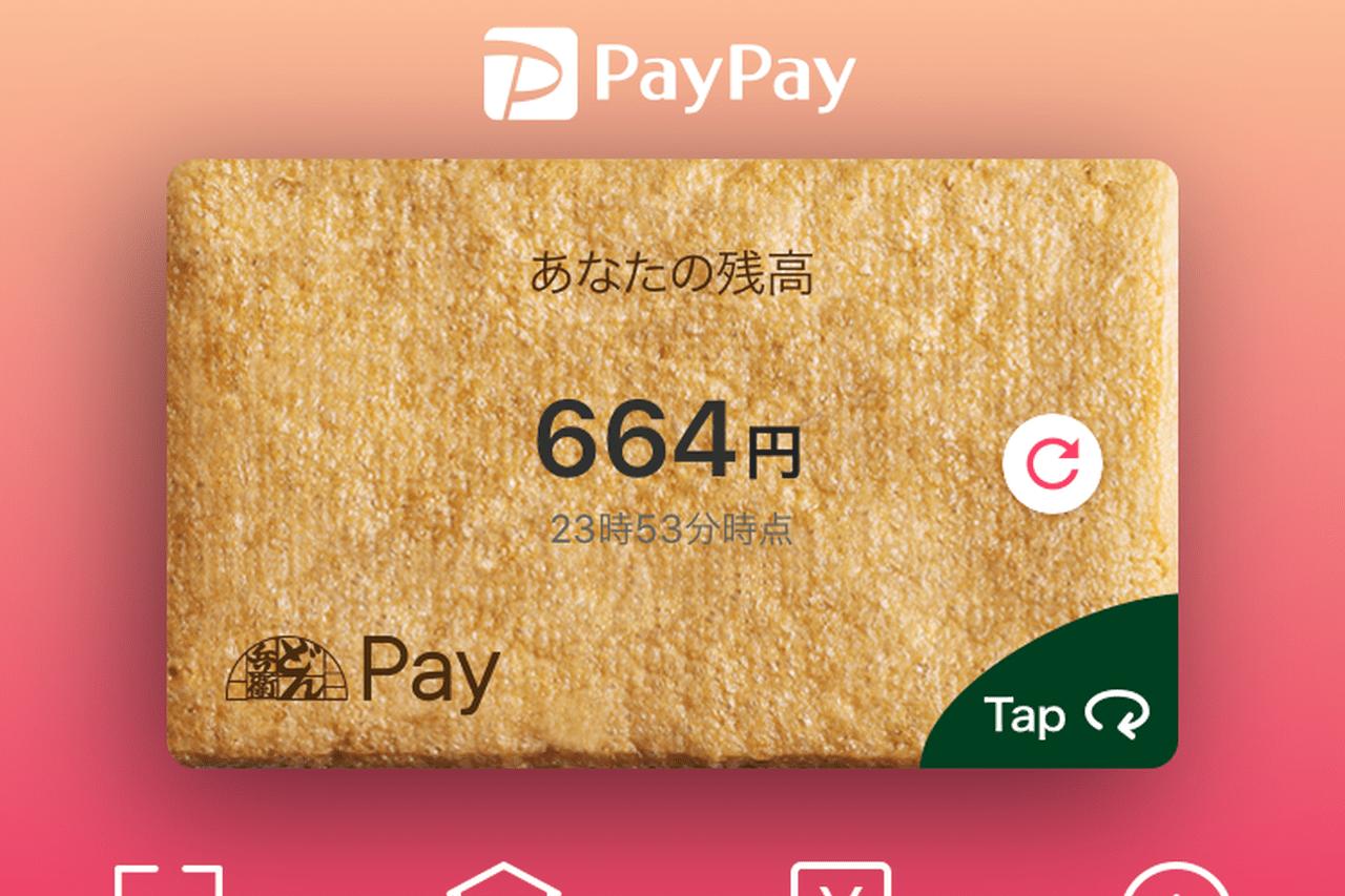 PayPayのカードきせかえ「どんPay」