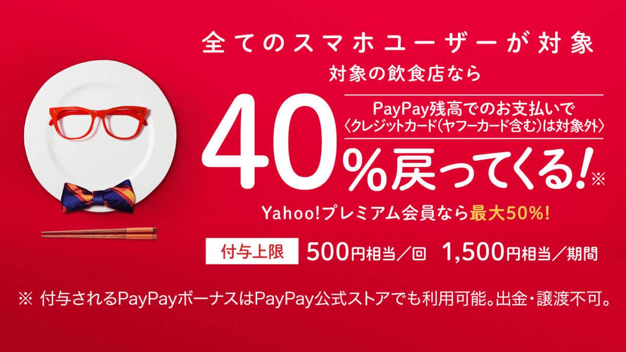 PayPay2月キャンペーン!40%還元