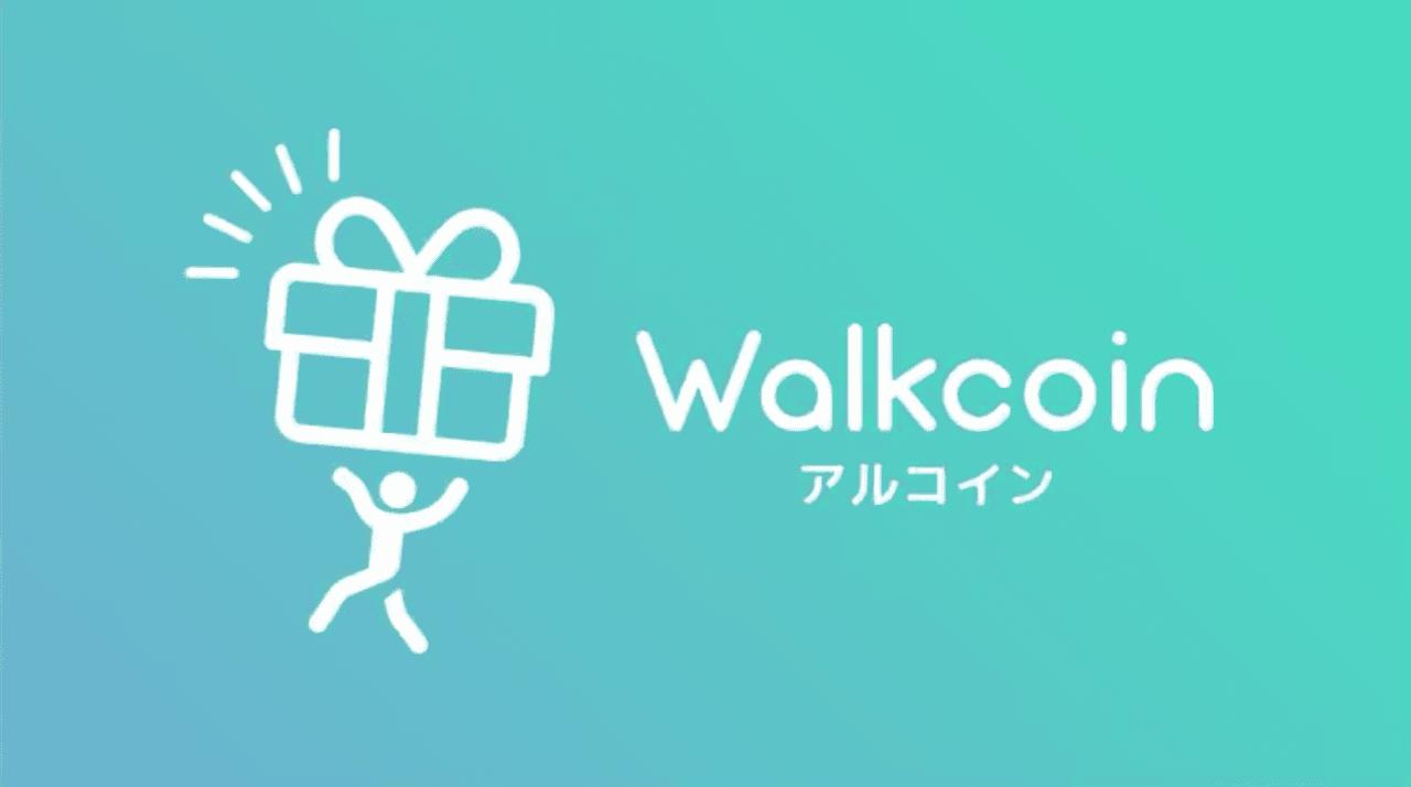 WalkCoin(アルコイン)