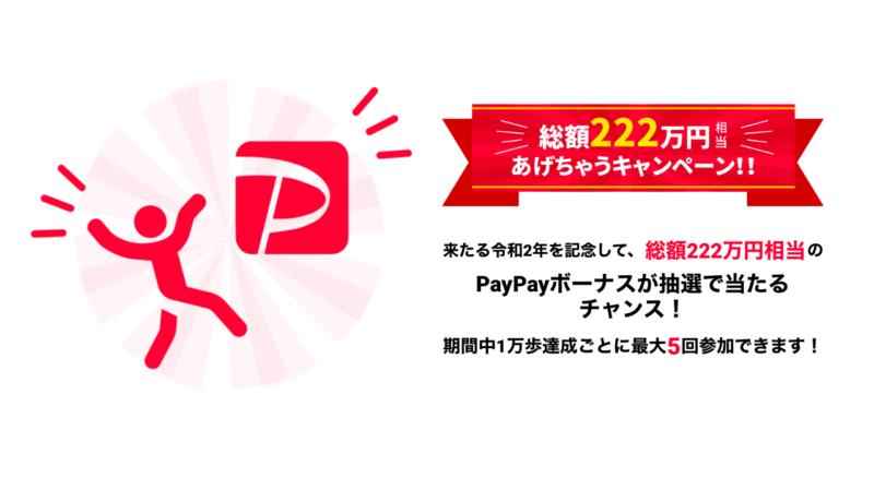 WalkCoinで総額222万円のPayPayボーナスがもらえるキャンペーン