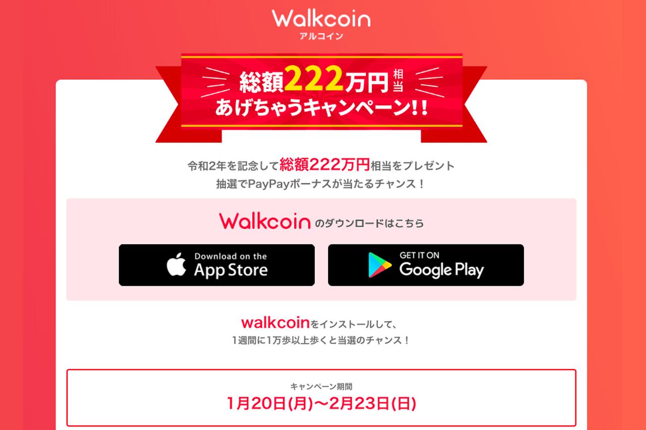 WalkCoin・PayPayのPayPayボーナスプレゼントキャンペーン
