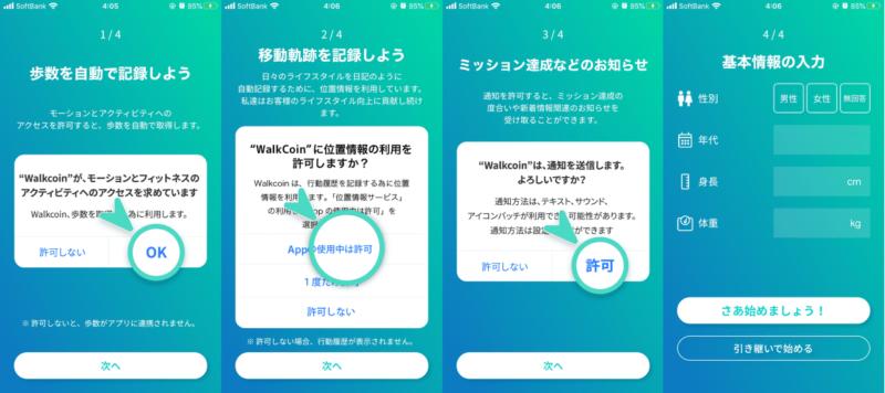 WalkCoin(アルコイン)の登録方法