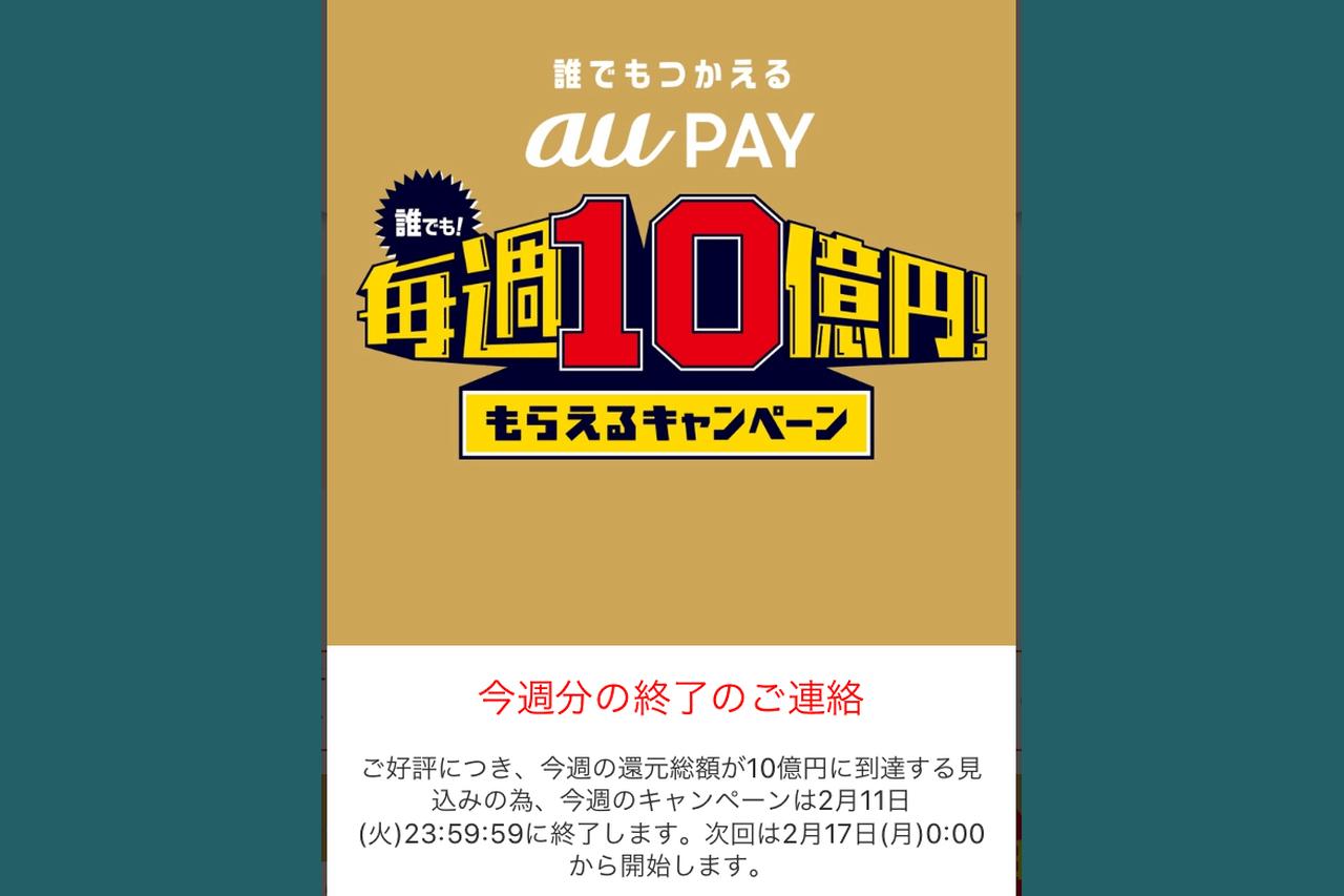 au PAYの誰でも!毎週10億円もらえる!キャンペーンの第1週終了!