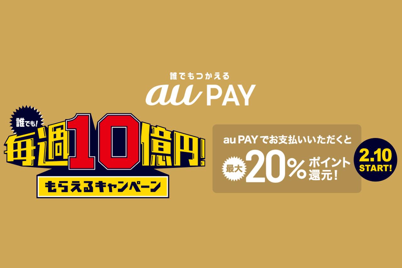 au PAY|誰でも!毎週10億円!もらえるキャンペーン