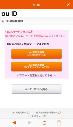 au IDの登録ボタン