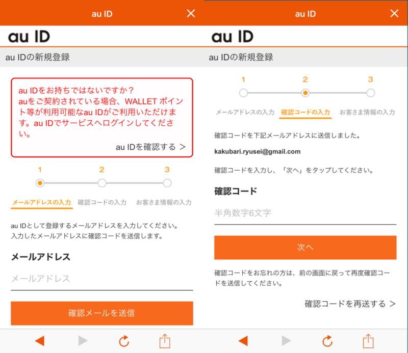 au IDのメールアドレス・確認コードの入力