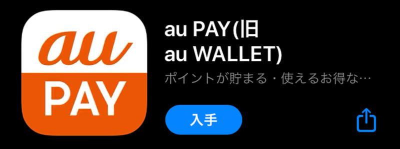 au PAY(旧au WALLET) アプリ