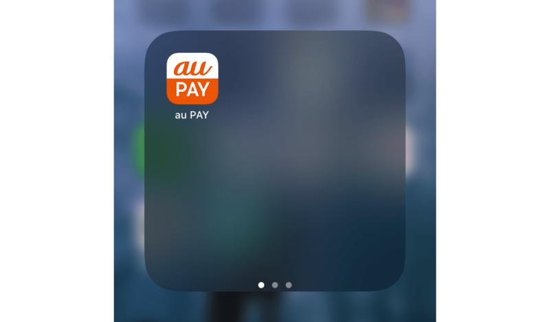 au PAY アプリ
