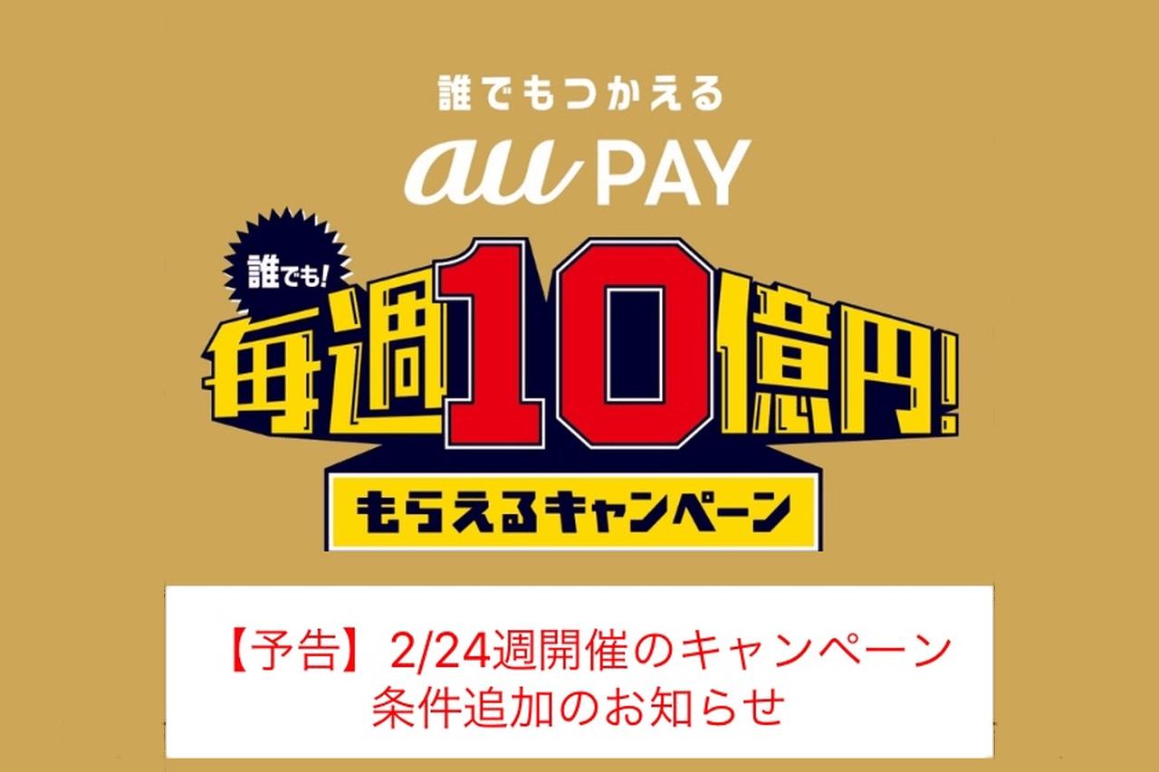 au PAYの毎週10億円もらえるキャンペーン(2/24条件変更)
