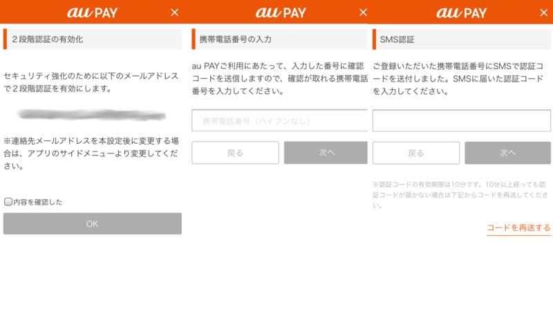 au PAYの2段階認証・SMS認証