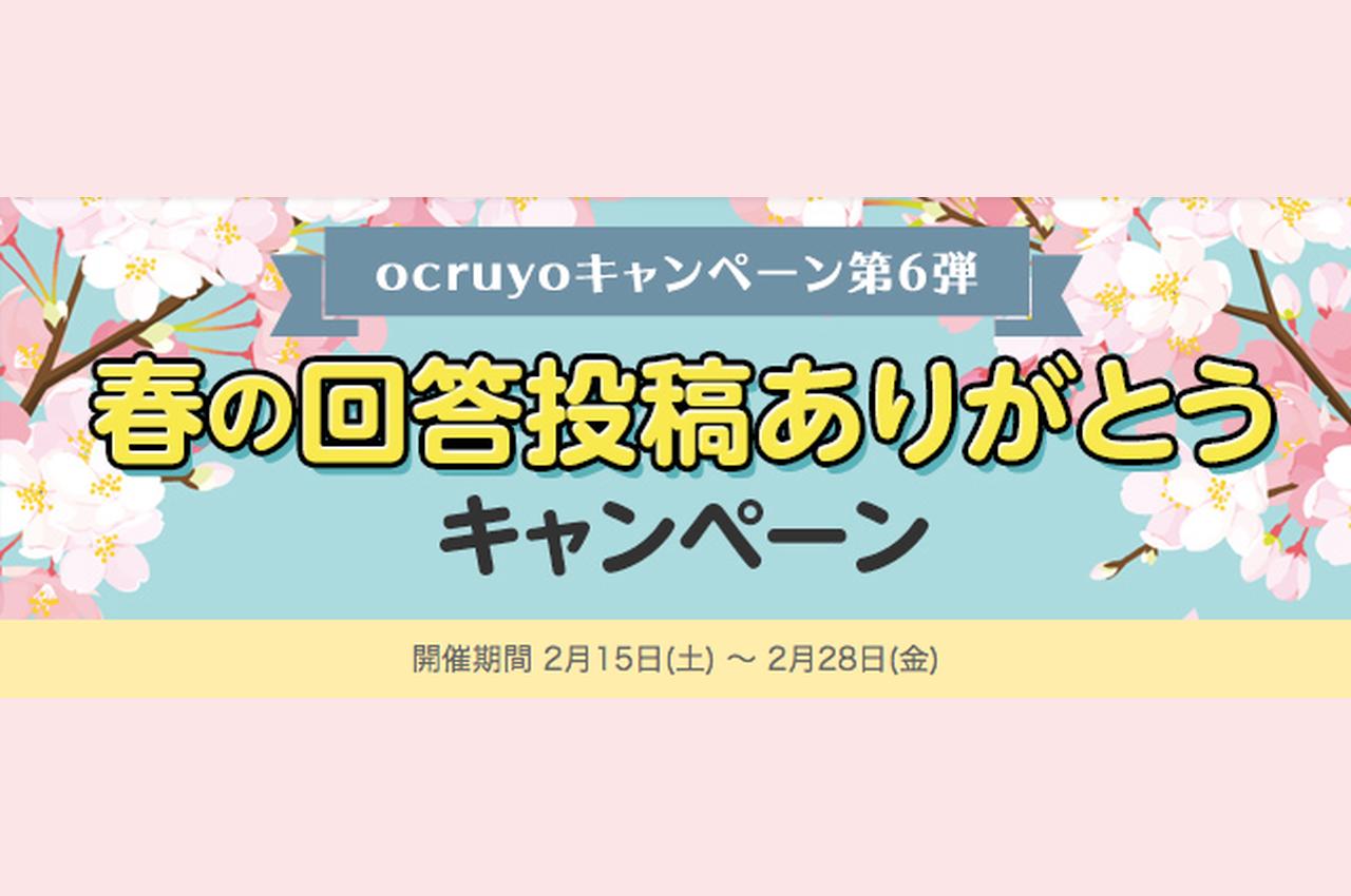 ocruyoキャンペーン第6弾!春の回答投稿ありがとうキャンペーン