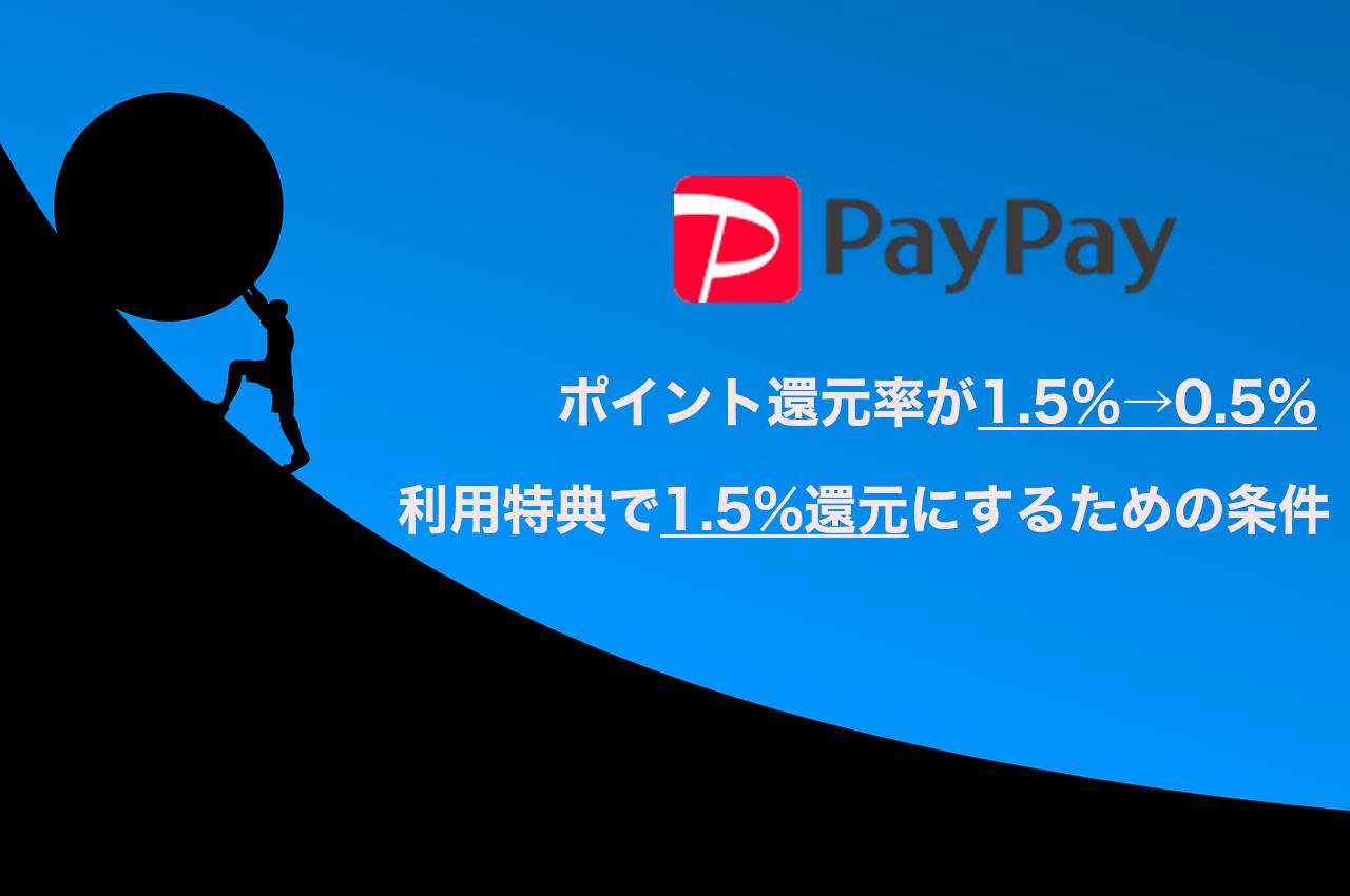 PayPayがまた改悪!4月からポイント還元率0.5%に!1.5%還元の条件は?