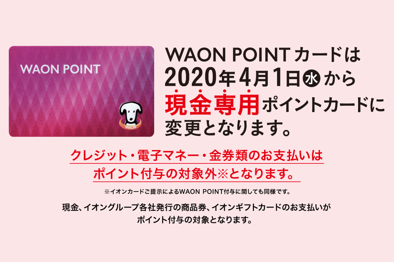 WAON POINT カードが現金専用に改悪