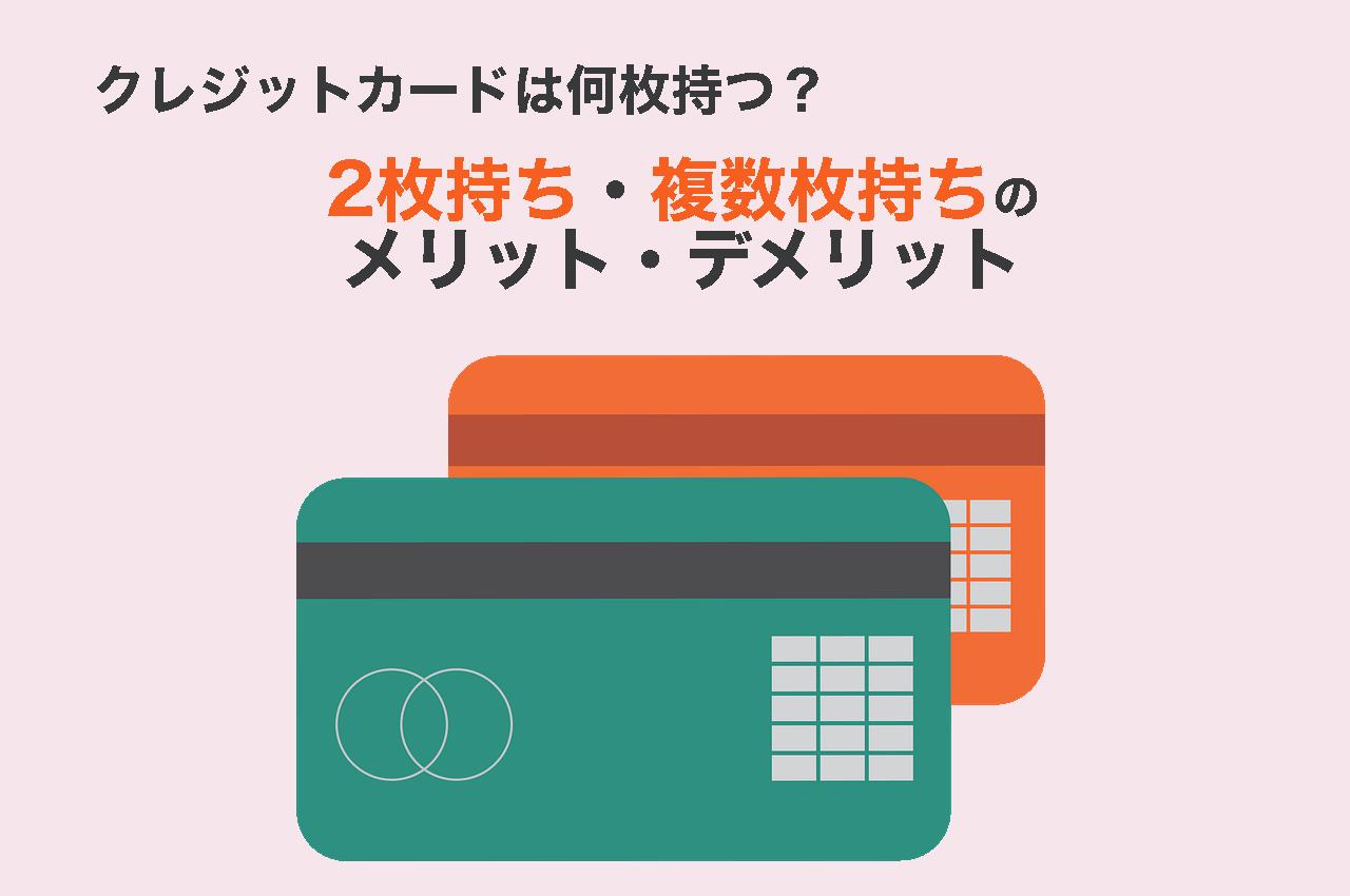 クレジットカードは複数枚持ちすべき!2枚持ちのメリット・デメリット