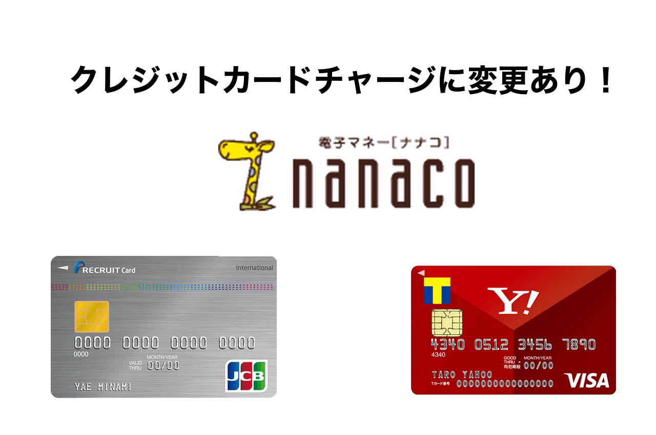 nanacoにクレジットカードチャージができない!リクルートカード・Yahoo! JAPANカード
